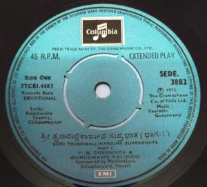 Shri Thrunamallikarjuna Suprabhata Kannada devotional EP Vinyl Record by Veersh Guruswamy 3882