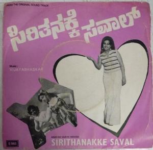 Sirithanakke Saval Kannada Film EP Vinyl Record by Vijayabhaskar www.mossymart.com