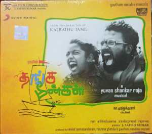 THANGAMEENKAL-Tamil-Audio-CD-by-Yuvan-Shankar-Raja-www.mossymart.com_.jpg