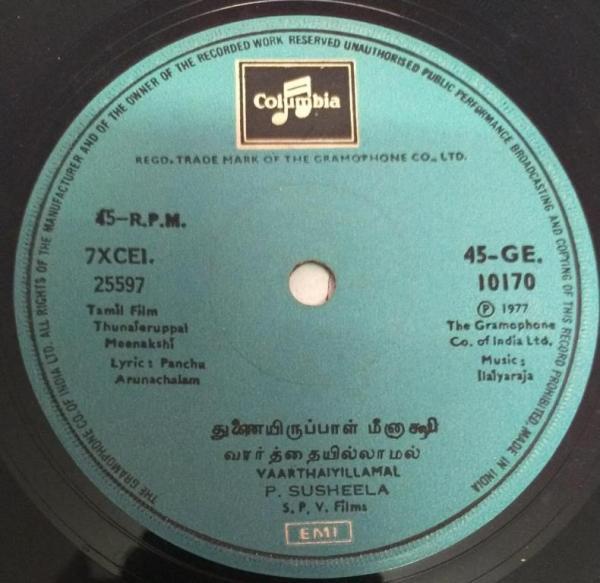 Thunaieruppal Meenakshi Tamil Film EP Vinyl Record by Ilayaraja www.mossymart.com