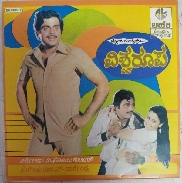 Vishwaroopa Kannada Film EP Vinyl Record by Rajan Nagendra www.mossymart.com