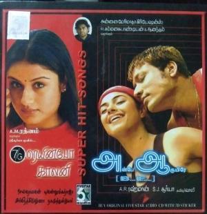 7G Rainbow Colony and Anbe Aruyire Tamil FIlm Audio CD by Yuvan Shankar Raja and A R Rahman www.mossymart.com