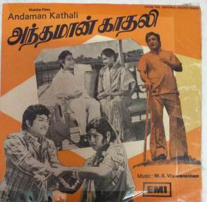 Andaman Kathali Tamil Film EP Vinyl Record by M S Viswanathan www.mossymart.com