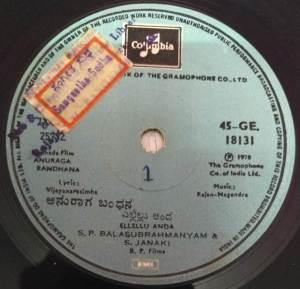 Anuraga Bandhana Kannada Film EP Vinyl Record by Rajan Nagendra www.mossymart.com