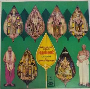 Deivam Tamil Film LP Vinyl Record by Kunnakudi Vaidyanathan www.mossymart.com