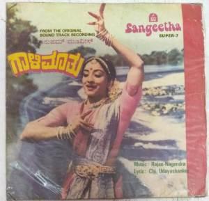 Gaali Maathu Kannada Film EP Vinyl Record by Rajan Nagendra www.mossymart.com