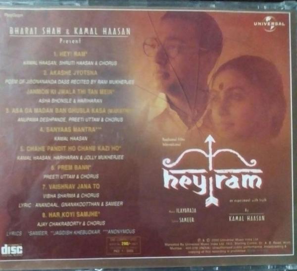 Heyram Tamil FIlm Audio CD by Ilayaraja www.mossymart.com