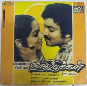Jaathi Pookkal Tamil Film EP Vinyl Record by Shyam www.mossymart.com