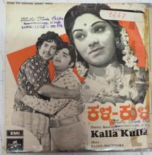 Kalla Kulla Kannada Film EP Vinyl Record by Rajan Nagenra www.mossymart.com