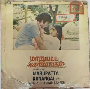 Marupatta Konangal Tamil Film EP Vinyl Record by Shankar Ganesh www.mossymart.com