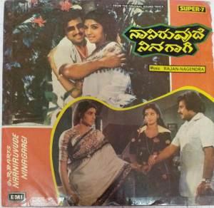 Naanirvude Ninagaagi Kannada Film EP Vinyl Record by Rajan Nagendra www.mossymart.com