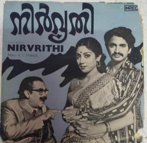 Nirvrithi Malayalam Film EP Vinyl Record by A T Ummer www.mossymart.com