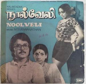 Noolveli Tamil Film EP Vinyl Record by M S Viswanthan www.mossymart.com
