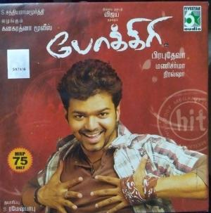 Pokkiri Tamil FIlm Audio CD by Manisharma wwwmossymart.com 1