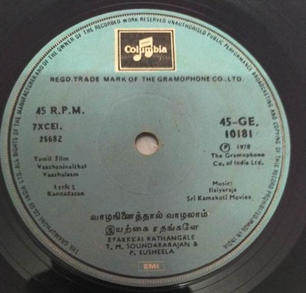 Vazhaninaithal Vaazhalaam Tamil Film EP Vinyl Record by Ilayaraja www.mossymart.com