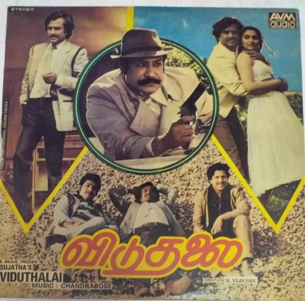 Viduthalai Tamil Film LP Vinyl Record by Chandrabose www.mossymart.com