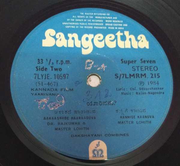 Yaarivanu Kannada Film EP Vinyl Record by Rajan Nagendra www.mossymart.com
