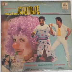 Apoorva Sagotharargal Tamil FIlm LP Vinyl Record by Ilayaraja www.mossymart.com