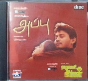 Appu - Rajakali Amman Tamil Film Audio CD www.mossymart.com