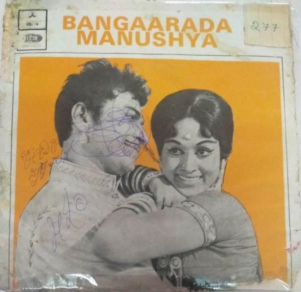 Bangaarada Manushya Kannada Film EP Vinyl Record by G K Venkatesh www.mossymart.com