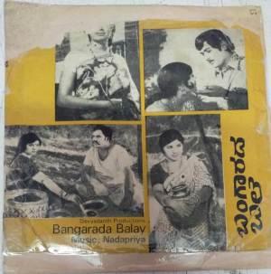 Bangarada Balay Kannada Film EP Vinyl Record by Nandapriya www.mossymart.com