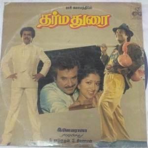 Darma Dorai Tamil Film LP VInyl Recod by Ilayaraja www.mossymart.com