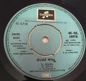 Devara Kannu Kannada Film EP Vinyl Record by T G Lingappa 18078 www.mossymart.com