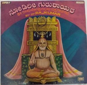 Devotional Songs Kannada EP Vinyl Record by Dr Rajkumar & Music Rajan Nagendra www.mossymart.com
