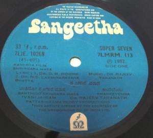Dharma & Shrinagara Masa Kannada Film EP VInyl Record by Sathyam Konarak www.mossymart.com