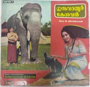 Guruvayoor Kesavan Malayalam Film EP Vinyl Record by G Devendran www.mossymart.com