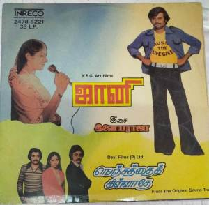 Jhonny - Nenjathai Killaathe Tamil Film LP Vinyl Record by Ilayaraja www.mossymart.com