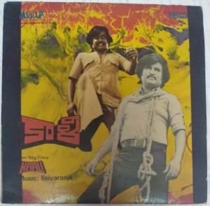 Kaali Telugu FIlm EP Vinyl Record by Ilayraja www.mossymart.com