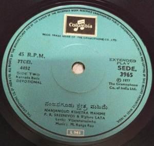 Kannada Basic Devotional songs EP Vinyl Record by M Ranga Rao 3965 www,mossymart.com