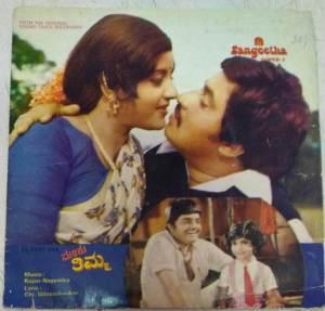 Kannada Film EP Vinyl Record by Rajan Nagendra www.mossymart.com