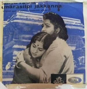 Kanya Ratha and Amarasilpi Jakkanna Kannada Film EP Vinyl Record www.mossymart.com