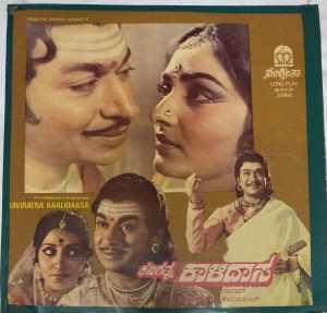 Kaviratna Kaalidaasa Kannada Film LP Vinyl Record by M Ranga Rao www.mossymart.com