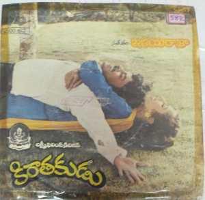 Kiratakadu Telugu FIlm EP Vinyl Record by Ilayaraja www.mossymart.com
