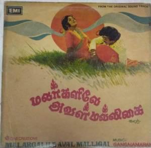 Malargalil Aval Malligai Tamil FIlm LP Vinyl Record by Gangai Ameran www.mossymart.com