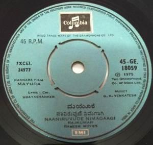 Mayura Kannada Film EP Vinyl Record by G K Venkatesh www.mossymart.com