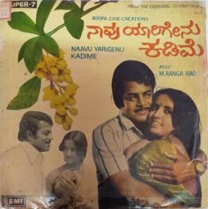 Naavu Yarigenu Kadime Kannada Film EP Vinyl Record by M Ranga Rao www.mossymart.com