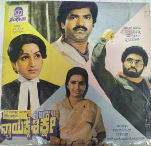 Nyaayakke Shikshe Kannada Film EP VInyl Record by Vijayanand www.mossymart.com