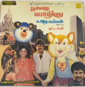 Poo Mazai Pozhiyuthu Tamil Film LP Vinyl Record by R D Burman www.mossymart.com