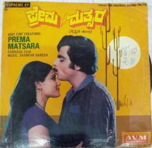 Prema Matsara Kannada Film EP Vinyl Record by Shankar Ganesh www.mossymart.com