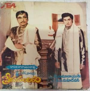 Premamandiram Telugu FIlm EP Vinyl Record by K V Mahadevan www.mossymart.com