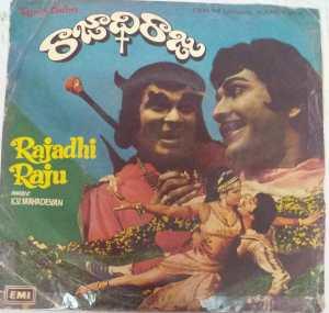 Rajadhi Raju Telugu Film EP Vinyl Record by K V Mahadevan www.mossymart.com
