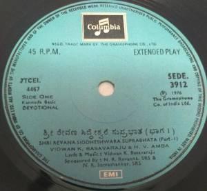 Shri Revena Siddheswara Suprabhatham Kannada EP VInyl Record 3912 www.mossymart.com