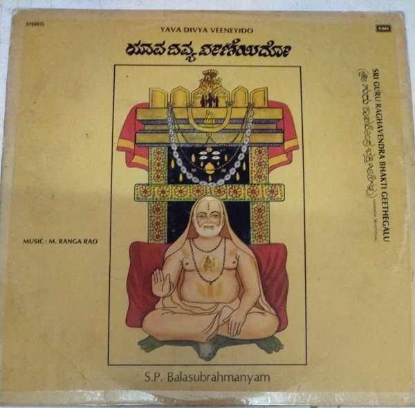 Sri Guru Raghavendra bhakti Geethegalu Kannada Devotional LP Vinyl Record by S P Balasubramaniam www.mossymart.com