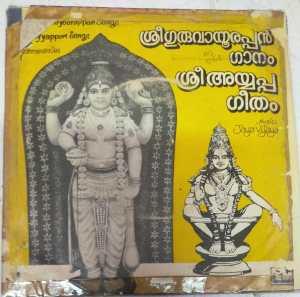 Sri Guruvayoorappan and Sri Ayyappan songs Malayalam EP Vinyl Reocrd by Jaya Vijaya www.mossymart.com