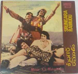 Srungara Ramudu Telugu FIlm EP Vinyl Record by K V Mahadevan www.mossymart.com
