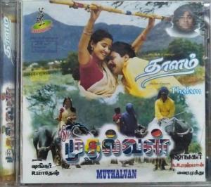 Thalam - Muthalvan Tamil Film Audio CD by A R Rahman www.mossymart.com